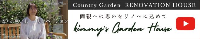両親への思いをリノベに込めて kimmy's Garden House