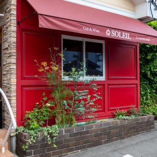赤色の外壁に草花が良く映えます。